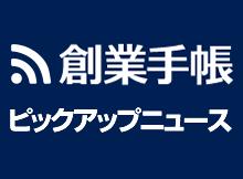 9/26.27「ウチダシステムズフェア2017」が有楽町 東京交通会館にて開催